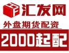 大连汇发网期货配资实盘交易-国际期货2000起配!
