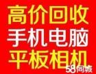 杭州二手手机回收抵押相机数码产品回收抵押笔记本回收