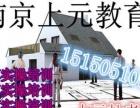 南京市政工程预算培训学校/市政道路培训机构/市政