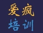 衢州智能手机维修学校【爱疯培训】
