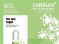 批发 零售 CARRIAN 佳宁 胶囊面膜 5大功能面膜