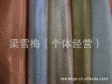 工厂直销  贴膜珍珠鱼纹羊皮