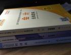 全新!郑州大学会计本科学习书籍