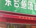 东台鱼汤面馆加盟 东台鱼汤面加盟