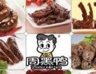 北京周黑鸭加盟店WC正宗周黑鸭加盟 卤菜熟食