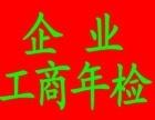 无地址注册电子商务公司石会计地址挂靠记账报税变更股权