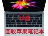 全杭州高价回收笔记本二手苹果戴尔 联想 华硕 惠普游戏本