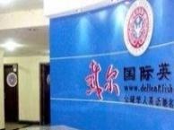 南昌路戴尔国际培训学校英语数学培训