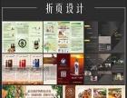 平面设计 画册设计 宣传册设计 包装设计 海报设计