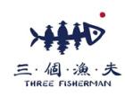 三个渔夫老坛酸菜鱼加盟