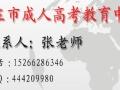 枣庄成人高考报名时间和地点