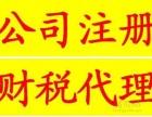广州专业代办工商注册 提供地址 记账报税一站式服务