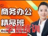 无锡锡山区东亭东北塘八士商务办公自动化电脑培训中心新班招生