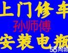 汉中汽车救援高速救援道路救援拖车搭电送油