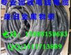 上虞市盖北回收电线电缆,绍兴回收废电线电缆