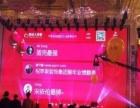 武汉企业年会、活动策划、会场布置、演艺礼仪专业服务