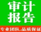北京专业资产评估公司 北京资产评估公司哪家好