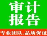 北京年度报表审计 审计报告