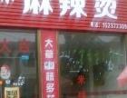 低价转让 内黄县二医院 麻辣烫店
