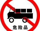 v首次做青岛危险品进口需要提供什么材料