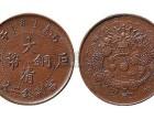 大清铜币哪里出手快?找陕西宝鼎交易平台近年大清铜板市场价格表