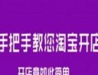 广州淘宝开店培训费用,天河淘宝网店运营淘宝美工培训