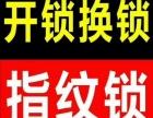 济南高铁西客站附近开锁公司(110备案开锁单位)