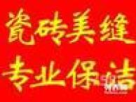 南京鼓楼江东门漓江路家政保洁公司二手房出租房保洁打扫擦玻璃