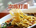次坞打面加盟费多少?朱元璋+传统美食+加盟受欢迎更赚钱