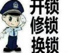 阳江24小时开锁公司电话丨阳江开锁公司态度很好丨