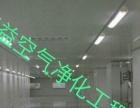 美容院手术室医院GMP制药厂食品厂实验室洁净车间彩钢板