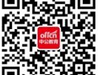 4月19日 教师资格面试 通化中公教育 免费测评课