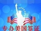 专业办理美国签证申请,15天快速办理