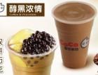 CoCo奶茶加盟费多少 都可奶茶加盟店
