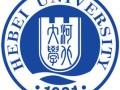 河北大学2017年成人高考报名!