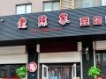 我想开一家老陈家豆腐脑加盟店加盟 快餐