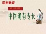 四川乐山2019年补录中医全日制学历,报名时间及条件
