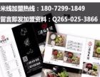 阿香米线官网加盟电话_2016年特色餐饮加盟项目