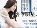 100位明星9月28相约在杭州
