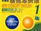 平阴哪里有成人英语培训