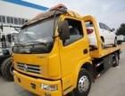 青浦道路救援24小时搭电+拖车+换胎+长途拖车电话+送油