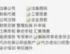 卢湾徐家汇路注册公司代理记账上门拿账变更转让注销找煜泽