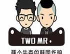 两个先森的韩国炸鸡 让加盟商轻松做老板