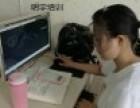 江宁学电脑到明宇培训 教的好 离家近