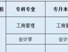 宿迁泗洪学历提升,中国传媒大学,江苏开放大学报名中-兴邦教育