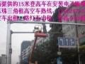 阳江路灯车出租 阳江高空车出租 阳江登高车出租
