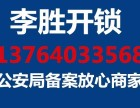 上海专业开锁开保险柜汽车锁配车钥匙