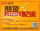 南京正规期货平台-免费期货配资-免费技术分析-免费代理加盟