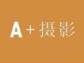 会议会务摄影摄像专业商务摄影摄像上海商业摄影
