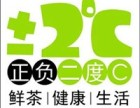 东莞正负二度c加盟费多少正负二度c加盟店有几家